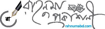 rahnumabd.com