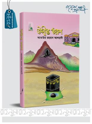 উদ্দীপ্ত তরুল : দিবাকর -৩