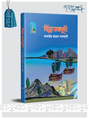 নিঠুর মক্কা ভূমি : দিবাকর -২