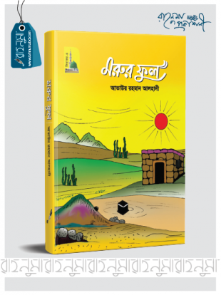 মরুর ফুল : দিবাকর -১