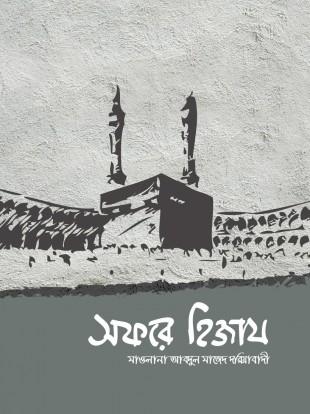 সফরে হিজায