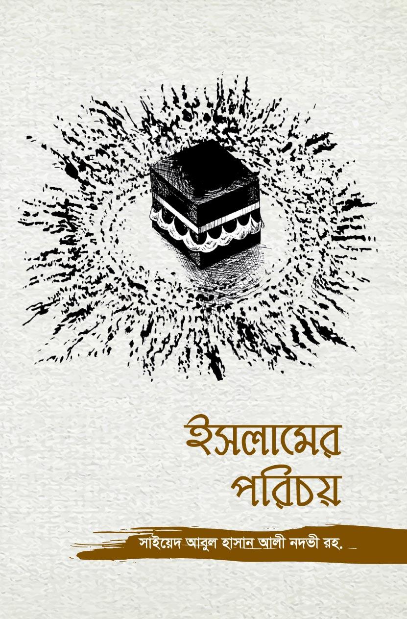 ইসলামের পরিচয়