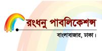 রংধনু পাবলিকেশন